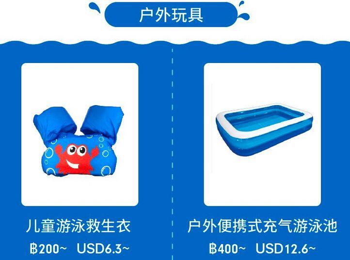 泰国市场户外玩具出口电商热销品
