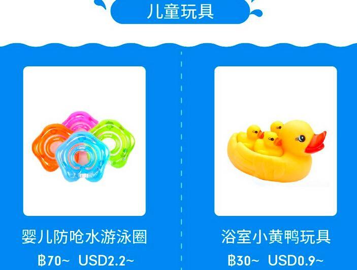 儿童玩具跨境出口电商