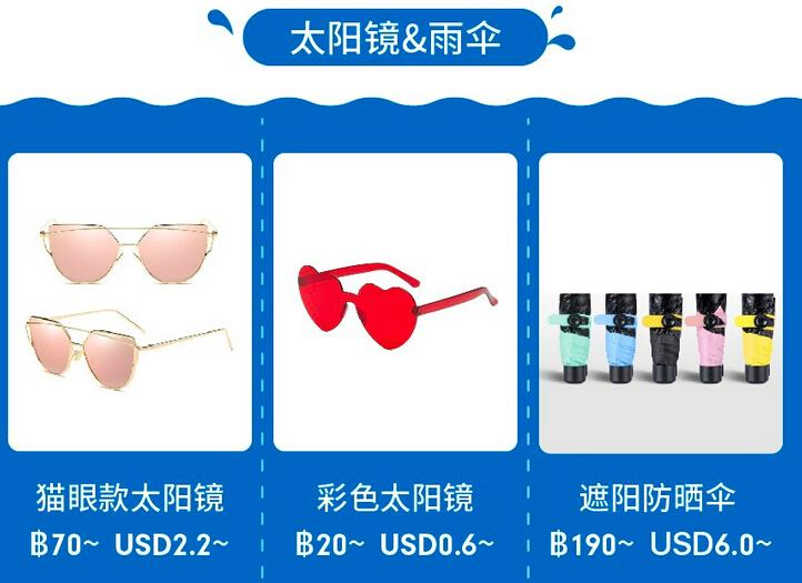 太阳镜、雨伞跨境出口电商