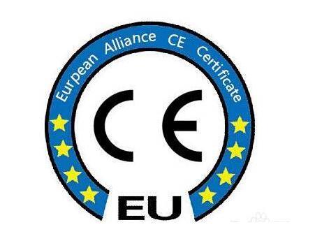 ce认证是欧洲一种安全认证标志
