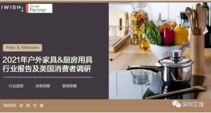 2021年海外户外家具&厨房用具行业报告!
