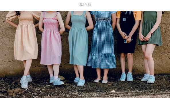 浅色系裙子