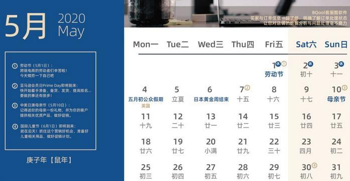 5月份跨境电商节日有哪些,5月份电商节日大全
