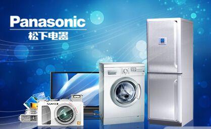 家用电器松下电器品牌介绍
