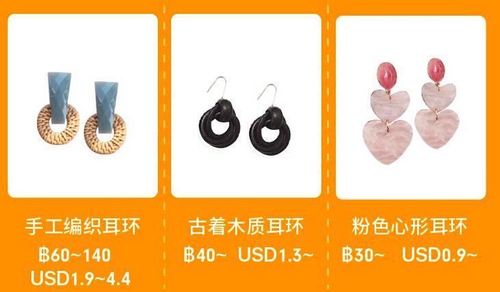 耳环跨境出口电商
