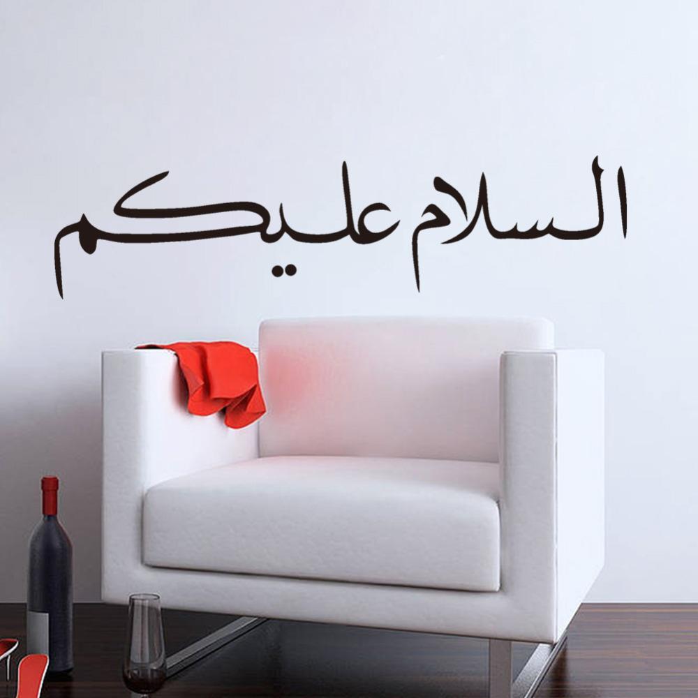 Arabic Islamic Muslim Wall Art Stickers Calligraphy Ramadan Decorations Arab Decals Home Decor Autocollants Muraux Arabe