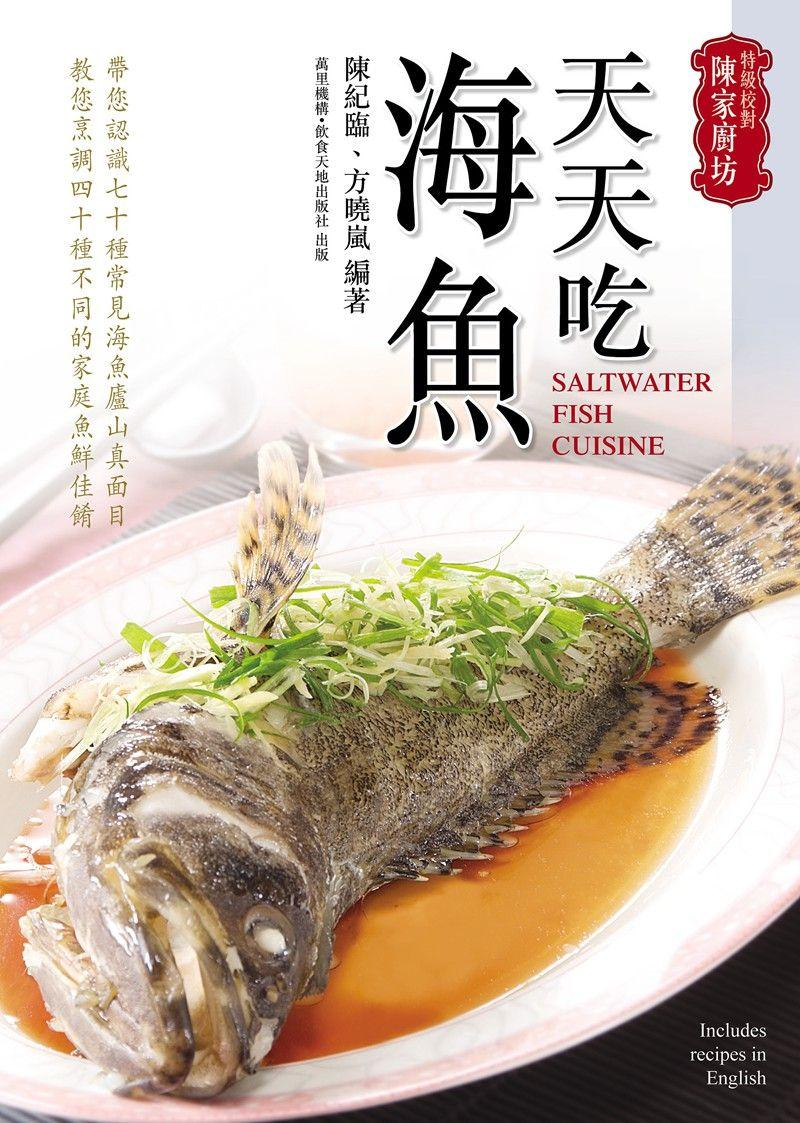 Hong kong version super proofread chen kitchen corner for Eating fish everyday