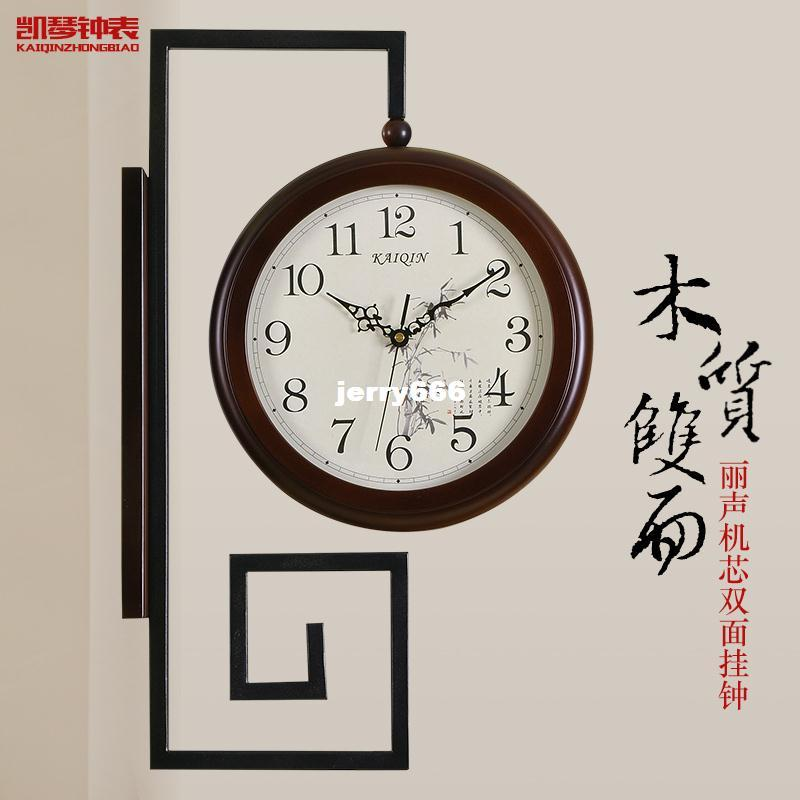 Ketchen Chinese Continental Mute Double Sided Wall Clock