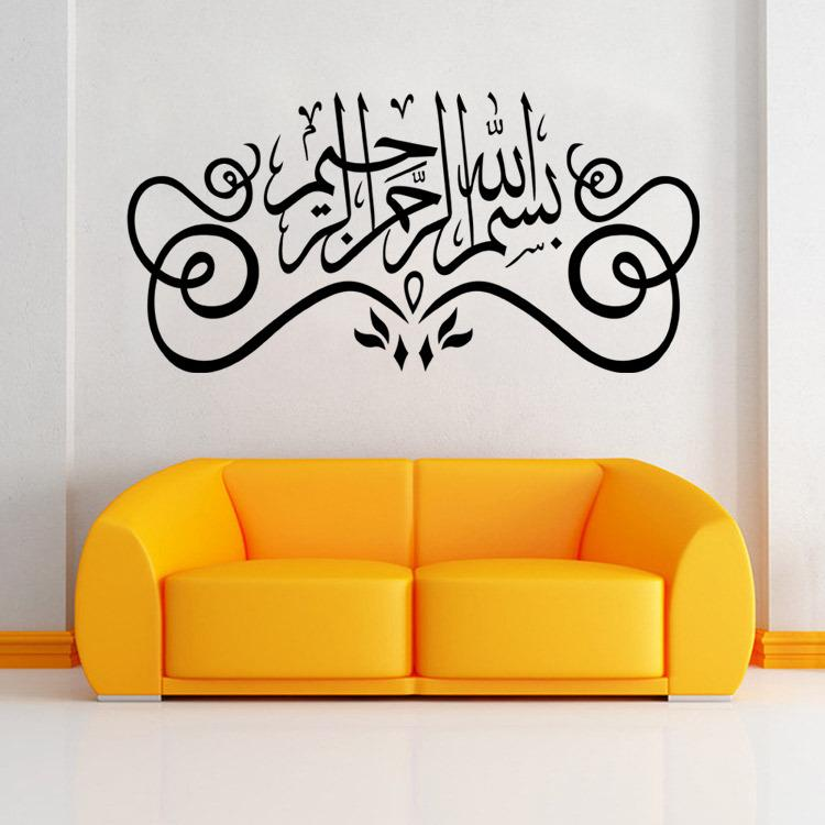 Hot Sale High Quality Arabic Muslim Islamic Wall Stickers Home
