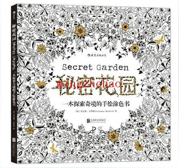 Coloring Book Secret Garden : New box secret garden an inky treasure hunt and coloring book for