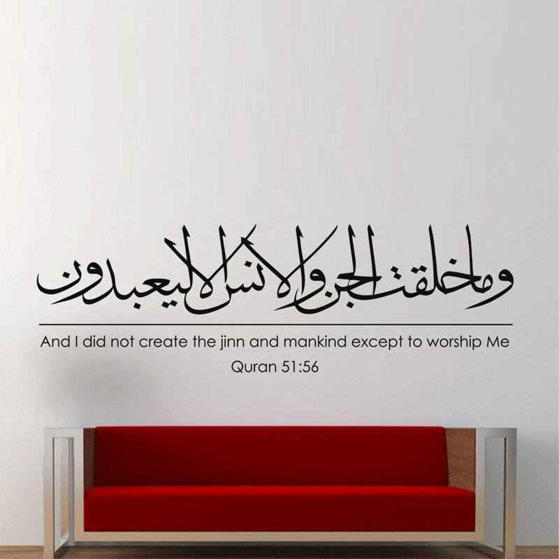 And I Did Not Create The Jinn And Mankind Wall Sticker Islamic Art