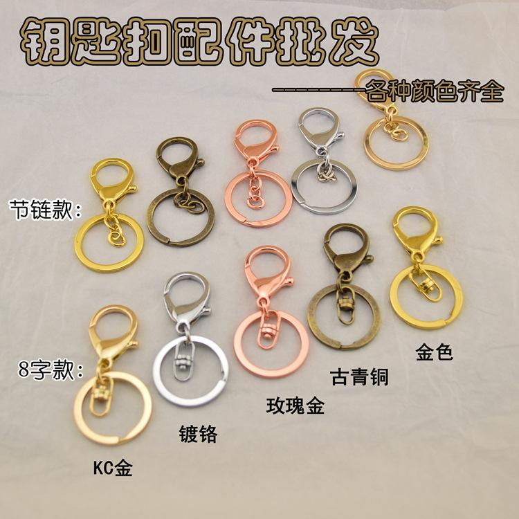Gold Colored Key Rings