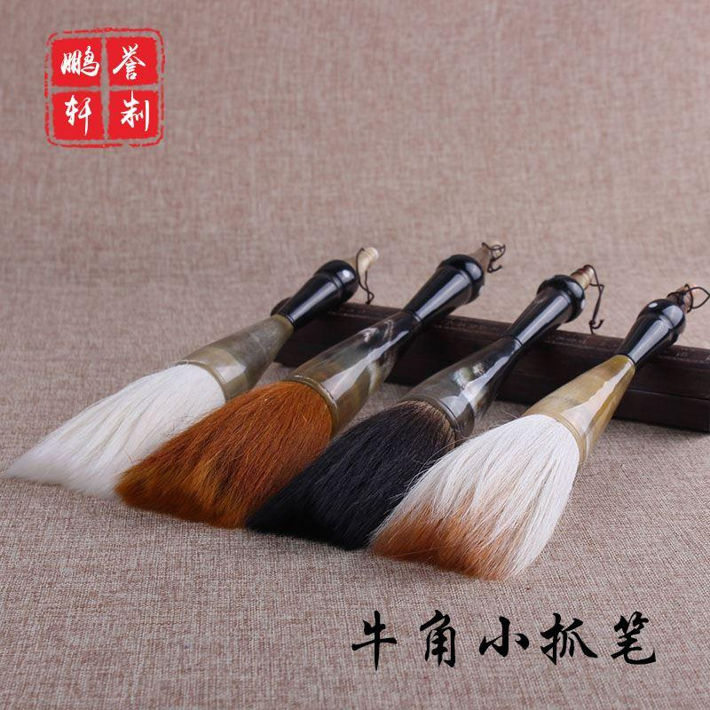 Natural horn detachable grip lift bucket couplets brush