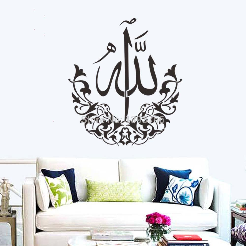 high quality islamic design home wall stickers 516 art vinyl decals muslim wall decor muslim islamic - Wall Designs Stickers