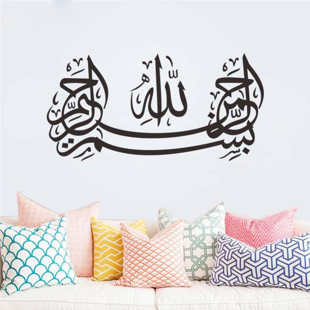High Quality Islamic Wall Art Muslim Design Home Decor Wall Sticker Decal Art Vinyl Islamic Word