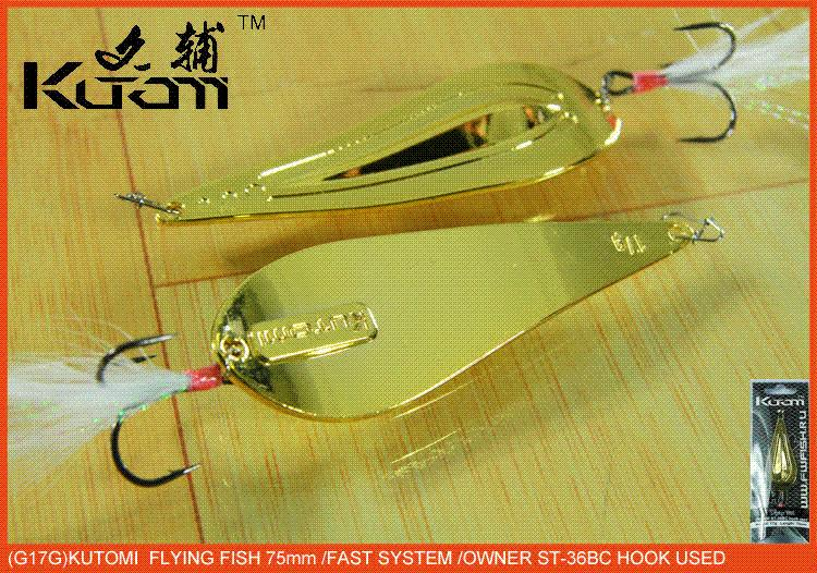 kutomi flying fish metal spoon fishing lures owner hook fishing, Fishing Bait
