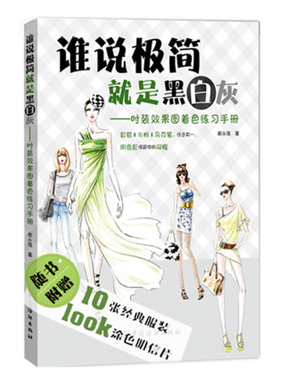 Chinese Color Pen Pencil Watercolor Painting Manual Of Fashion Effect Drawing Coloring Art Book New Online With 3006 Piece On Love1loves