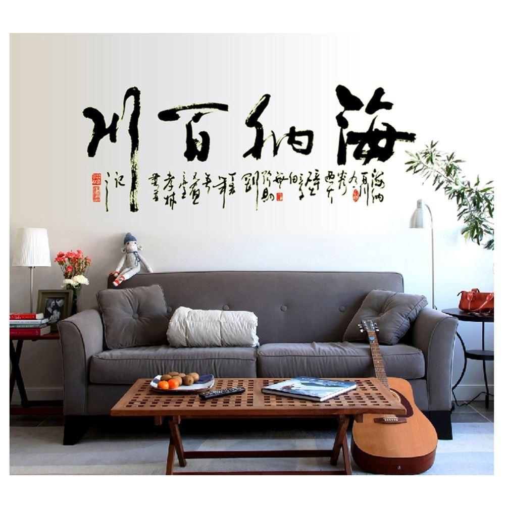 Chinese Proverb Wall Sticker For Home Decoration Chinese Culture ...