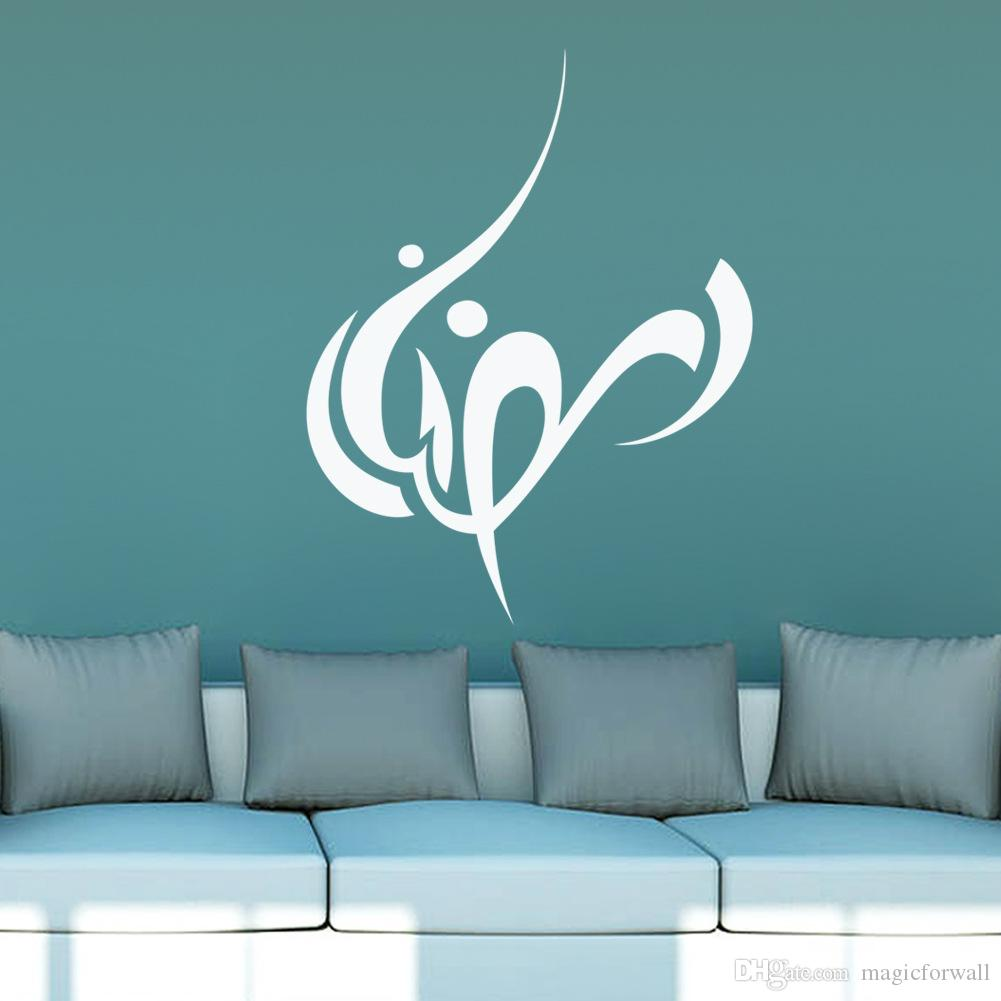 islamic muslin wall stickers for living room background islamic islamic muslin wall stickers for living room background islamic arabic design home decor wall poster wall mural new extra large muslin wall stickers allah