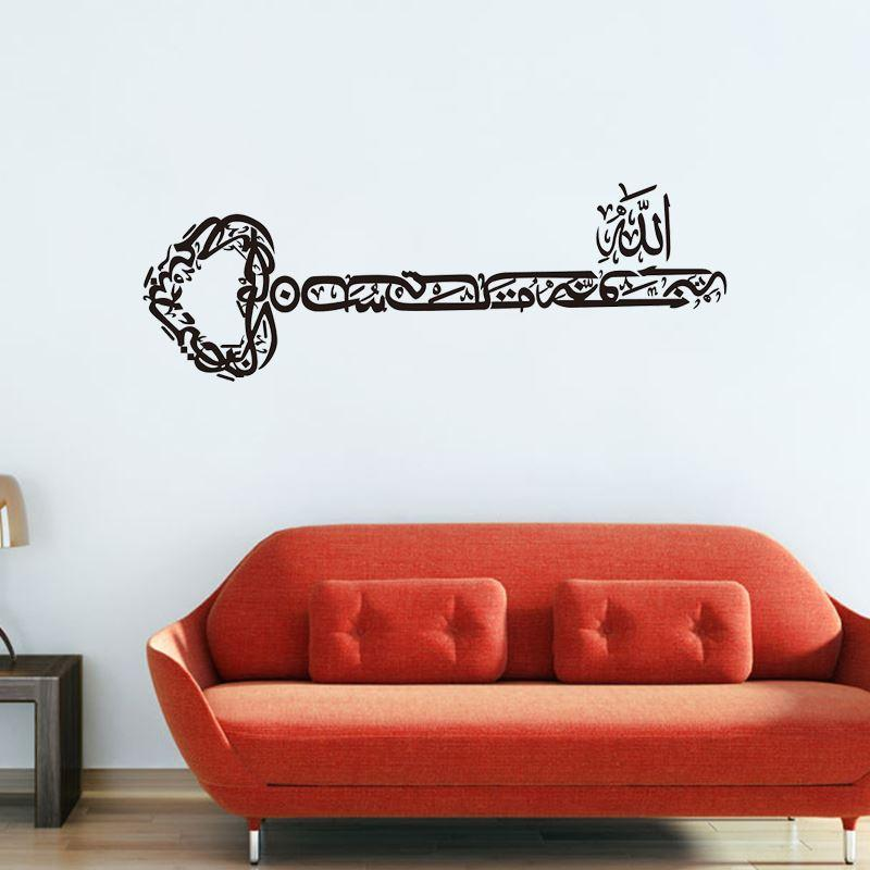 dy136 key wall sticker islam bismillah calligraphy arabic wall decals home decor for living room. Black Bedroom Furniture Sets. Home Design Ideas