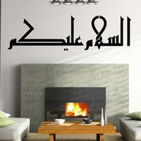 dy186 religion islamic wall sticker room decor home art vinyl calligraphy wall decal removable - Islamic Home Decoration
