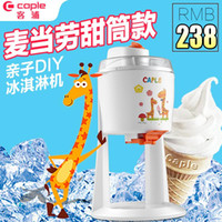 Wholesale Household automatic ice cream maker ICE1580 DIY fruit ice cream machine ice cream cones