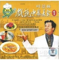 chinese food - Deceptive Talk on Chinese Food I box packing VCD China Region ALL min