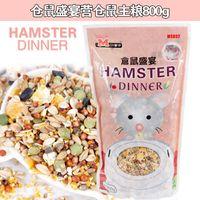 Wholesale 2 bags of provinces mini show hamsters feast feed food nutrition food g small pet hamster food staple food