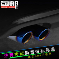 Wholesale Volkswagen Golf larynx new Jetta Tiguan CC Ling crossing Bora T exhaust pipe modified special decoration