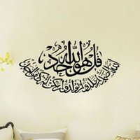 arabic calligraphy - NEW Islamic Wall Sticker Decal Muslim Art Calligraphy Islam Bismillah Arabic