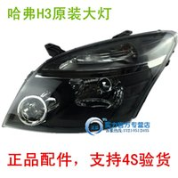 Wholesale for Great Wall Hover H3 CUV headlight headlight combination lamp assembly Haval headlamp assembly manual