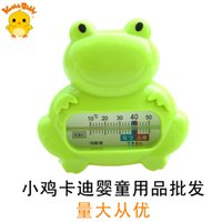 Wholesale Child Supplies frog water temperature chick Cady frog baby shower supplies water meter protection