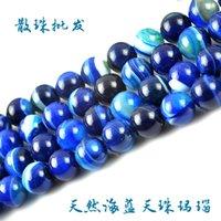 Wholesale Factory Natural sea blue agate beads agate beads string of beads DIY loose beads gemstone bead diameter mm Valentine