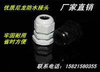 Wholesale Glenn head factory direct waterproof nylon plastic cable glands PG13 M20 white black