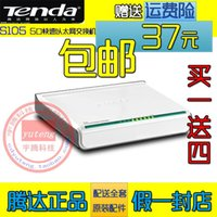 Wholesale Genuine Tenda S105 highly stable Fast Ethernet switch send accessories