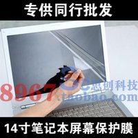 Wholesale 14 notebook screen protector radiation resistant screen lcd film screen computer peripheral accessories