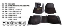 Wholesale New arrival Hot sale Three generations full car mats all round Leather plaid type safety floor carpet