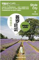 big sample size - Vintage Provence Lavender big size postcard set Christmas Card Greeting Card Postcard Gift