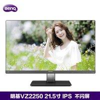 Wholesale BenQ BenQ inch borderless wide angle eye VZ2250 not splash screen IPS hard screen LCD monitor