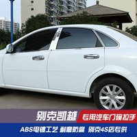 Wholesale Excelle special door handle bowl new Buick Excelle old doorknob handle bowl protection Hideo exterior refit