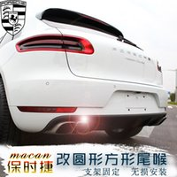 Wholesale 15 Mackay tail pipe tail pipe Macan small Cayenne four tail pipes square tail pipe exhaust pipe modification macan
