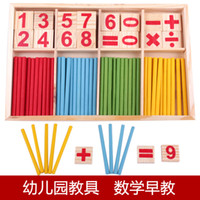 Wholesale Math stick kindergartener professional early childhood teaching aids Montessori Montessori school with counting rods Educational Toys