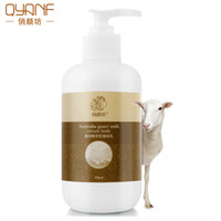 australia milk - QYANF Australia sheep milk body lotion moisturizing hydrating whitening repair skin body care skin care bleaching cream