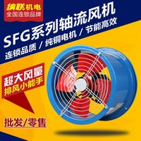 axial exhaust fans industrial - Carolina United SFG axial fans industrial winds of high speed silent fan ventilation fan exhaust pipes v