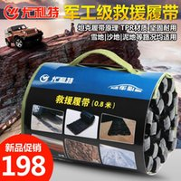 Wholesale He Jin electric automobile anti skid chain emergency rescue crawler Jack meters YD