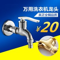 Wholesale Full copper washing machine faucet single cold Siemens washing machine automatic water faucet mop extended nozzle points and