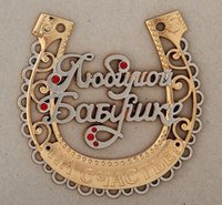 best cars money - 2015 New Year original design the Classic Horseshoe for the Best Grandma souvenirs of Health and Longevity