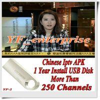 accounting china - 128M USB disk China apk account China HongKong Taiwan channels Year free