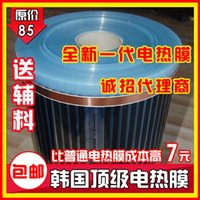 Wholesale Top thickening ccebs geothermal membrane khan steam room electric heating film