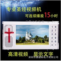 Wholesale bible player A inch screen Koran machine mp4 player the bible quran player